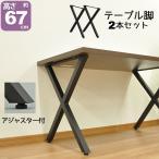 テーブル 脚 パーツ DIY テーブル脚 テーブル 脚のみ 高さ67cm (クロスタイプ2本セット)アイアン脚 スチール脚 リメイク リフォーム テーブル脚 ブラック(黒)