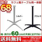送料無料 高さ68cm 1本脚テーブル用 テーブル 脚 パーツ