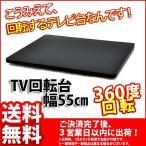 『TV回転台55』(TVR-550)幅55cm 奥行き40cm 高さ2.9cm 送料無料セール 360度回転のテレビ回転台(テレビ回転盤) 回転式テレビ台/TVボード/TV台