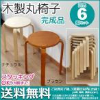 積み重ね可能スツール 木製丸いす (同色6脚セットVC-400)丸椅子