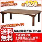 和風座卓120ローテーブル 折り畳み 折りたたみテーブル 継脚