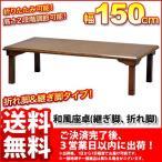 和風座卓150ローテーブル 折り畳み 折りたたみテーブル 継脚