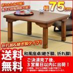 『和風座卓75』ローテーブル 折り畳み 折りたたみテーブル 継脚