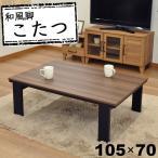 こたつ テーブル 長方形 おしゃれ こたつテーブル 105x70 ヴィンテージ風 ブラックフレーム アンティーク調 幅105cm 奥行き70cm 二人用 ファミリー 家族(WK-105)