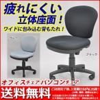 『オフィスチェア パソコンチェア ワイド』座面高さ40