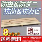 国産桧 押入れ すのこ (8枚セット) 幅80cm 奥行き33cm 高さ3.6cm 送料無料 日本製ひのき使用 シンプル スノコ 桧すのこ ひのきスノコ 檜すのこ ヒノキすのこ