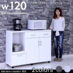 ショッピングキッチン キッチンカウンター レンジ台 完成品 幅120cm  SALE セール