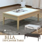 座卓 テーブル ローテーブル 幅110cm モダン 送料無料
