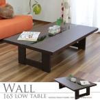 テーブル ローテーブル 座卓 リビングテーブル センターテーブル 幅165cm 和モダン ダークブラウン シンプル セール SALE
