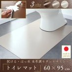 拭ける・はっ水 本革調モダンダイニングラグ・マット トイレマット  60×95cm