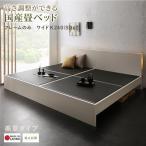 高さ調整できる国産畳ベッド ベッドフレームのみ 組立設置 美草 ワイドK240(SD×2) LIDELLE-KAGUYA-T