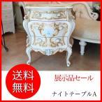 アウトレットセール イタリア製アンティークナイトテーブルA アンティーク クラシック家具 姫系インテリア