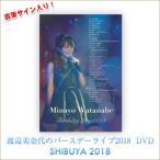 DVD 2018  渡辺美奈代バースデーライブ 直筆サイン入り 渡辺美奈代公式グッズ