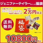 ショッピング予約 【予約商品】ジェニファーテイラー福袋 渡辺美奈代セレクト福袋 ハッピーバッグ