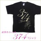 直筆サイン入り374Tシャツ ブラック Sサイズ Mサイズ サイン入りTシャツ ファッション おニャン子クラブ渡辺美奈代公式グッズ