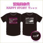 渡辺美奈代Tシャツ 「HAPPY STORY」 ライブTシャツ ブラック ファッション おニャン子クラブ<br>渡辺美奈代公式グッズ