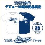 渡辺美奈代デビュー30周年記念限定Tシャツ チームMinayo Tシャツ ホワイト ネイビー ファッション おニャン子クラブ