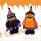 足伸びハロウィンマスコット ハロウィンのかぼちゃ 黒猫 黒ネコ ハロウィン ハロウィングッズ ぬいぐるみ ファッション小物・雑貨渡辺美奈代セレク