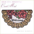 コイヤーラバーマット ローズレリーフ 半円型コイヤーマット ローズマット 薔薇のマット ローズ雑貨 薔薇の敷物