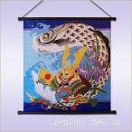 タペストリー 「ブルー 兜」 掛け軸 端午の節句 こいのぼり 鯉のぼり こどもの日 子供の日 縁起物 お祝い 和柄 インテリア雑貨 渡辺美奈代愛
