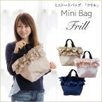 ミニトートバッグ「フリル」 サブバッグ お買い物、お出かけに 小さめトートバッグ 手提げカバン 手提げ鞄