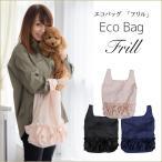 エコバッグ「フリル」 サブバッグ お買い物、お出かけに 小さめトートバッグ 手提げカバン 手提げ鞄