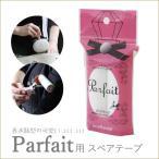 Parfait用スペアテープ 香水瓶型の可愛いコロコロの替えテープ カーペットクリーナー