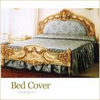 ベッドカバー アンティーク調家具 インテリア寝具 寝具