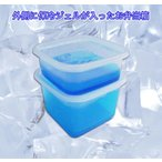 クールジェルタッパーS,Mサイズ 2個セット 保冷ジェル 保冷剤が入ったお弁当箱 保冷ランチボックス 生活雑貨 保冷タッッパー渡辺美