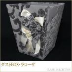 ショッピングダストbox ダストBOX・La Rosa ラローザ クラシックコレクション Jennifer Taylor ジェニファーテイラー  インテリアファブリック
