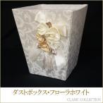 ショッピングダストbox ダストBOX・Florence/WH フローラホワイト クラシックコレクション Jennifer Taylor ジェニファーテイラー  インテリ