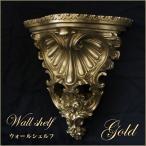 ウォールシェルフ ゴールド コンソール アンティークホワイト アンティーク調 姫系インテリア プリンセス家具