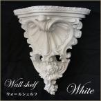 ウォールシェルフ ホワイト コンソール アンティークホワイト アンティーク調 姫系インテリア プリンセス家具