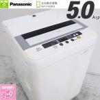BA0126 Panasonic 5kg全自動洗濯機 縦型 NA-F50B3-H 槽クリーナー付 外装キズ等 訳あり特価品