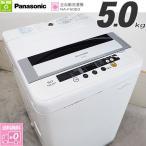【中古】 Panasonic NA-F50B3-H BH2481 5kg 全自動洗濯機 槽クリーナー付
