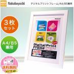 Yahoo!かぐやインテリア在庫限り特価アウトレット ナカバヤシ 木製デジタルプリントフレーム フ-DPW-A4-W A4/B5兼用 白 お得な3枚セット