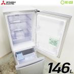 訳あり特価品 三菱 冷蔵庫 2ドア 146L