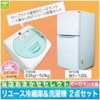 お買得 当店おまかせセレクト コスパ重視の一人暮らし向け冷蔵庫&洗濯機2点セット