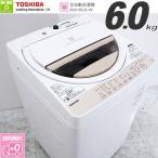 送料無料 中古 洗濯機 一人暮らし 日本 東芝 sale