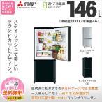 新品/保証付 三菱 146L 2ドア冷蔵庫 MR-P15A 静音&省エネ 一人暮らしにおすすめ