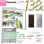 【送料無料】[新品/送料無料] 最新モデル Panasonic 138L 2ドア冷蔵庫 NR-B149W