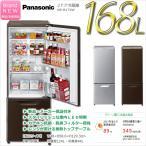 【送料無料】[新品] 最新機種 Panasonic 大きめ168L 2ドア冷蔵庫 NR-B179W