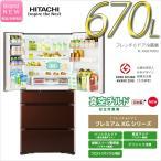 【送料無料】【京都市近郊限定特価】[新品/保証付] 日立 670L 真空チルド フレンチ6ドア冷蔵庫 R-XG6700G プレミアムXG