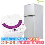 お買得 一人暮らし向け冷蔵庫&洗濯機 お任せリユース家電2点セット 京都市近郊へのお届けは更に特典付き