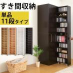 収納棚 本棚 書棚 収納ラック おしゃれ 可動棚 大容量 スリム 壁面 CDラック DVDラック キャスター付き 日本製