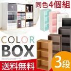 カラーボックス 収納 3段 4個組 ラック マルチラック 本棚 書棚 コミック収納 ボックス 木製 おしゃれ