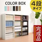 【完成品】カラーボックス 本棚 書棚 CD収納 DVD収納 ラック コミック収納 ボックス シェルフ 木製 本 収納ケース 送料無料