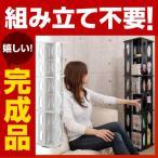 【完成品】 本棚 CDラック DVDラック