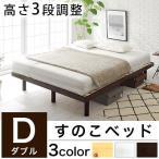 すのこベッド ベッド ダブル フレームのみ 木製 ベット 布団対応 マットッレス対応 おしゃれ 新生活 一人暮らし 耐荷重約200kg