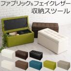 スツール 椅子 ソファベンチ ソファ ソファー 2人掛け 収納ボックス いす インテリア 家具 おしゃれ 北欧風 おすすめ 人気